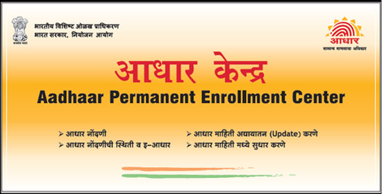 Aadhaar Card Enrolment Centers in India