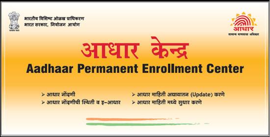 Aadhaar Card Enrolment Centers in India