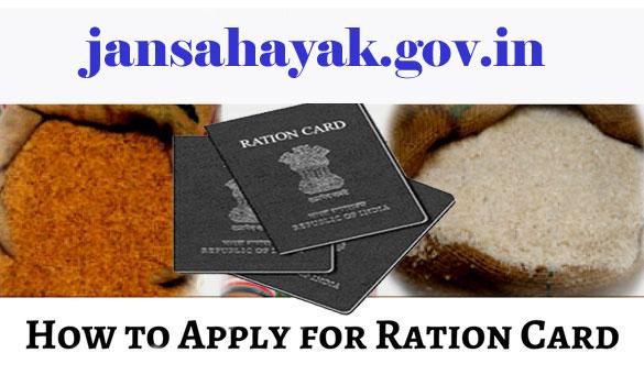 Ration Card Apply in Haryana