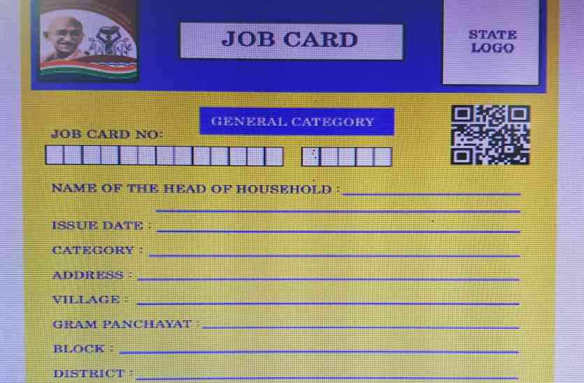 Apply Nrega Job Card