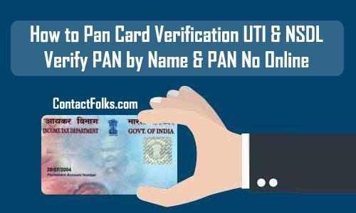 How to Pan Card Verification UTI & NSDL - Verify PAN by Name & PAN No Online