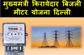 Chief Minister Tenant Electricity Meter Scheme in Hindi