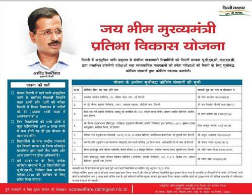 Jai BhimPratibha Vikas Scheme in Hindi