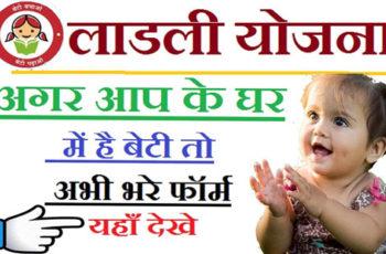Ladli Beti Scheme Delhi in Hindi