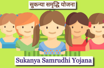 PM Sukanya Samriddhi Scheme in Hindi