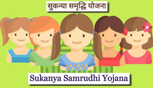 PM Sukanya Samriddhi Scheme in Hindi