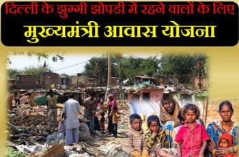 Chief Minister's Slum Housing Scheme Delhi in Hindi